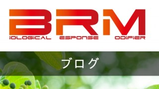 BRMstage使用禁忌のご案内